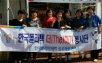 한국폴리텍대학 섬유패션캠퍼스(학장 박창호)는 11일 국채보상공원에서 열린 2014 대구 나눔 대축제에 참가하여 교외 재능기부 봉사활동을 실시했다.
