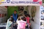 한국보건복지인력개발원 대구사회복무교육센터에서는 2014 대구나눔대축제 행사에 참여해 홍보부스를 열고 나눔문화 확산을 위한 홍보전을 펼쳤다.