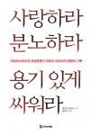 <사랑하라 분노하라 용기 있게 싸워라> 표지