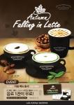 카페 코나퀸즈가 가을 음료 3종을 출시했다.