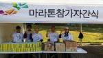서울예술대학교는 안산시민·자원봉사자와 함께 2014 기부마라톤을 실시했다.