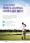 팜스프링스와 함께하는 제3회 E-JOURNAL 아마추어 골프 챌린지가 개최된다.