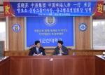 2박3일 일정으로 전라북도를 방문 중인 중국투자대표단이 14일 군산대학교 나의균 총장을 예방하고 새만금지역 투자 활성화 방안 및 실무 인재양성을 위한 의견을 교환하였다.