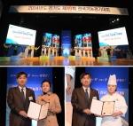 부천시민회관에서 2014 경기도 제49회 전국기능경기대회 시상식이 진행되었다.