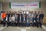 동명대는 TU CEO CLUB 창립식을 가졌다.