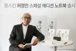 몰스킨이 한국 만화계의 거장 허영만 화백과 만나 몰스킨 허영만 스페셜 에디션 노트북을 출시했다.