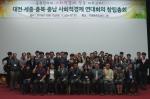 대전·충남·충북·세종 등 충청권역에 사회적경제의 꽃을 피우기 위한 충청권 사회적경제 연대회의가 만들어졌다.