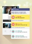 이음소시어스는 맞춤형 테일러드 소개팅 서비스 아임에잇의 iOS 버전 출시에 맞춰, 대대적인 개편을 단행했다.