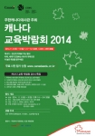 주한캐나다대사관은 11월 8일과 9일 양일간 캐나다교육박람회 2014를 개최한다.