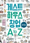 게스트하우스 창업 A to Z : 청춘여행자의 낭만적 밥벌이가 출간되었다.