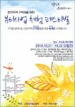 인천에서 피부관리와 천연화장품에 관심 있는 구직 여성들을 위한 축제가 열릴 예정이다.