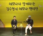 경남제약이 레모나 모델인 김수현과 함께 합정 롯데카드 아트센터에서 김수현의 레모나 팬미팅을 성공적으로 마쳤다