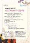 여성가족부와 (사)한국웨딩플래너협회는 '작은혼례를 기반으로 하는 웨딩플래너, 전통혼례플래너 양성과정'의 교육생을 모집한다.