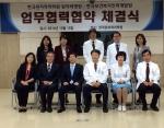 한국보건복지인력개발원는 원자력병원과 MOU를 체결했다.