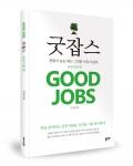 좋은땅 출판사/ 13,800원 / 저자 안기범 / 214쪽