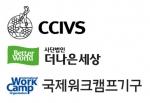 국제 워크캠프 컨퍼런스가 특별 행사로 개최된다.