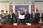 한국조폐공사와 한남대학교는 16일 업무협약식을 갖고 가족회사로서 기술연구 협력을 바탕으로 인적·물적 자원을 교류하기로 합의했다.