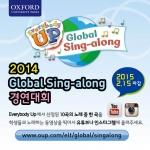 옥스포드 대학출판부는 어린이 회화교재 에브리바디 업(Everybody Up)을 주제로 한 글로벌 UCC 콘테스트를 내년 2월 15일까지 진행한다.