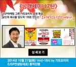 일본 USP 마케팅 전문가인 가또요이치 USP컨설팅 대표가 비즈노 성공실천회 마케팅 세미나에서 특강을 진행한다.