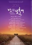 테트라팩 코리아는 오는 10월 17일부터 22일 총 6일간 서울시 마포구 DMC 일대에서 진행되는 환경문화국제페스티벌인 난빛축제에 참여한다고 밝혔다.