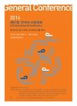 제51회 전국도서관대회 포스터