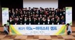 이노비즈협회와 NH농협이 제3기 이노-마이스터 캠프를 개최했다.