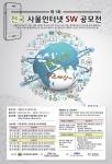 충북소프트웨어산업협회가 제1회 사물인터넷 소프트웨어 공모전을 개최한다.