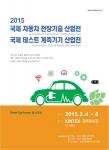 2015년 2월 4일부터 6일까지 일산 KINTEX 컨벤션 7 Hall에서는 국제 자동차 전장기술 산업전과 국제 테스트 계측기기 산업전이 개최된다.