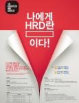 한국기술교육대가 HRD 우수사례 공모전을 진행한다.