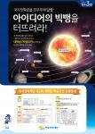 한국장학재단이 주최하는 제2회 대학생 PR공모전이 20일 개최된다. 사진은 PR공모전 안내포스터