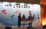 한국산업기술대학교 학생으로 구성된 Playground팀이 지난 15일 서울 코엑스에서 개최된 학생창업교육경진대회에서 교육부 장관상을 수상했다.