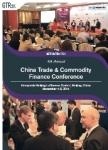 중국 무역 및 상품 금융 컨퍼런스가 2014년 11월 4일부터 6일까지 중국 베이징에서 개최된다.