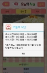 스타썬문이 전국 구내식당의 오늘의 식단 메뉴 및 영양정보, 공지사항 등을 실시간으로 보여주는 스마트폰 앱 '오늘의식단'을 출시했다.