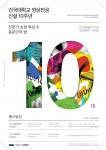 건국대학교 예술디자인대학 영상전공은 학과 신설 10주년을 맞아 영상분야 전문가 초청 특강과 동문인의 밤을 개최한다.