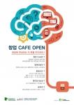 동명대 창업 CAFE OPEN 포스터
