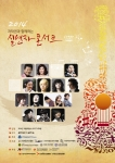 한국음악실연자연합회가 저작권과 함께하는 실연자 콘서트 개최한다. 사진은 2014 저작권과 함께하는 실연자 콘서트 포스터