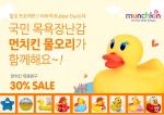 YKBnC의 미국 친환경 유아용품 브랜드 먼치킨에서 아이러브유 러버덕! 먼치킨 물오리 장난감 특별 할인행사를 오는 22일부터 31일까지 진행한다.