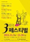 오병이어 페스티벌 2014 포스터