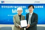 여과기인지원센터와 한국공학교육학회와 업무협약체결