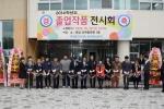한국폴리텍대학 섬유패션캠퍼스는 2014년도 졸업작품전을 개최하였다.