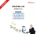 보안기능 강화한 업무용 대량문자 솔루션 엠비즈푸시(m-BizPush)가 출시되었다.