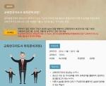 한국방송통신대학교 프라임칼리지 제2인생설계·준비과정에 교육연극지도사 전문가 양성을 위한 교육연극지도사 취득준비과정 1·2를 신규 교과목으로 개설했다.