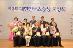 The-K한국교직원공제회가 23일 The-K호텔서울에서 제 3회 대한민국스승상 시상식을 개최했다.