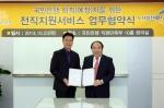 노사발전재단과 국민은행이 전직지원서비스 MOU를 체결했다.