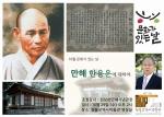 원불교역사박물관 10월문화가있는날