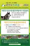 2014년 제2회 대한민국 반려동물문화 대축제에서는 반려동물문화 단체와 시민 스스로 참여하는 반려동물 이벤트를 실시한다.