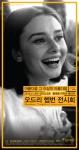 오드리 헵번, 뷰티 비욘드 뷰티 전시회 광고 이미지