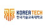 한국기술교육대학교는 2014 글로벌 산학협력포럼에서 발표한 기업관점의 산학협력 평가에서 2년 연속 기업이 선정한 최우수대학으로 선정되는 영예를 안았다.