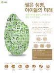 한살림 쌀 관세화 시장개방 반대 포스터