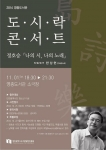 영종도서관 도시락 콘서트 홍보물